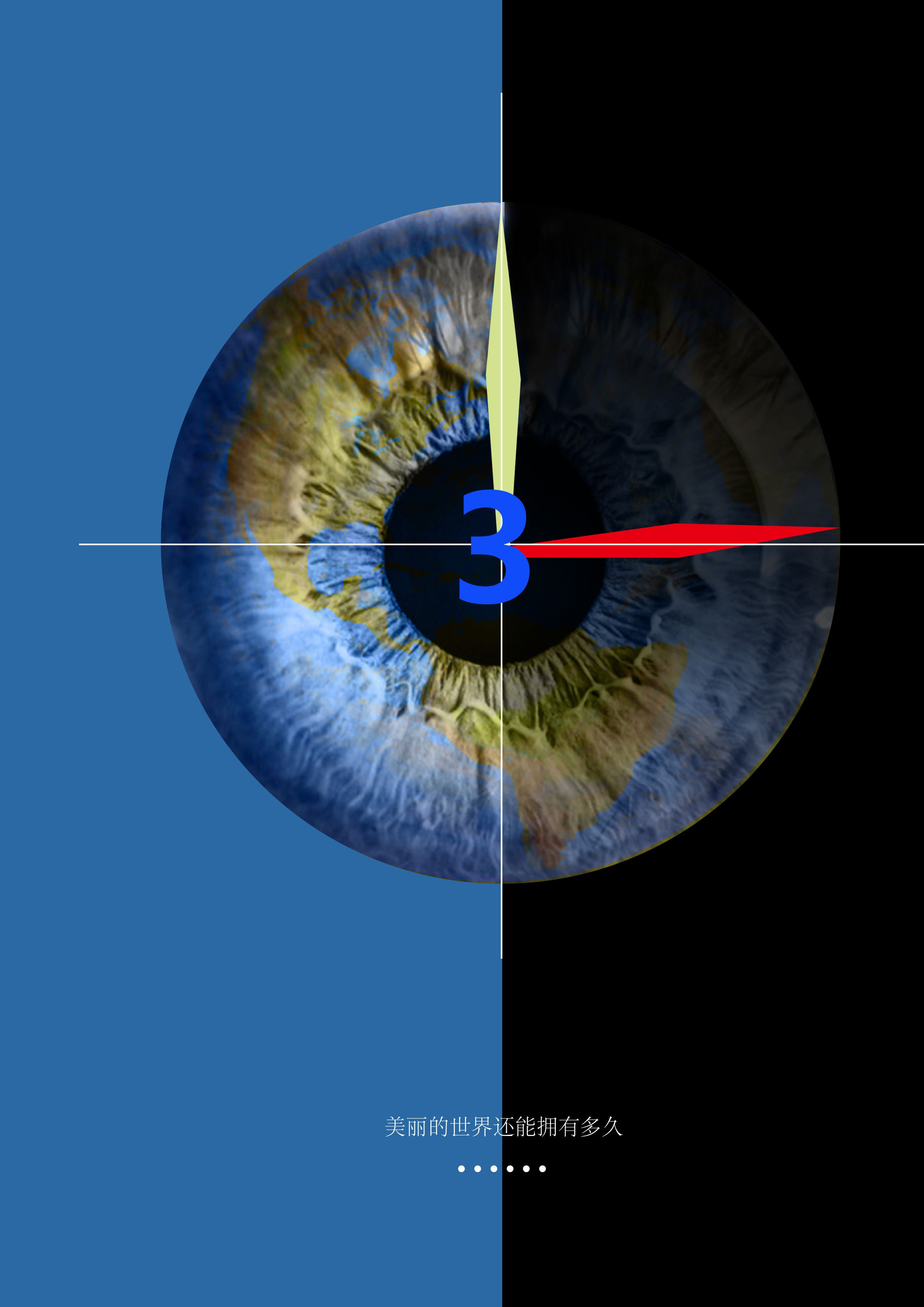 2018年世界视觉日: 爱眼护眼,拥有一双明亮的双眼
